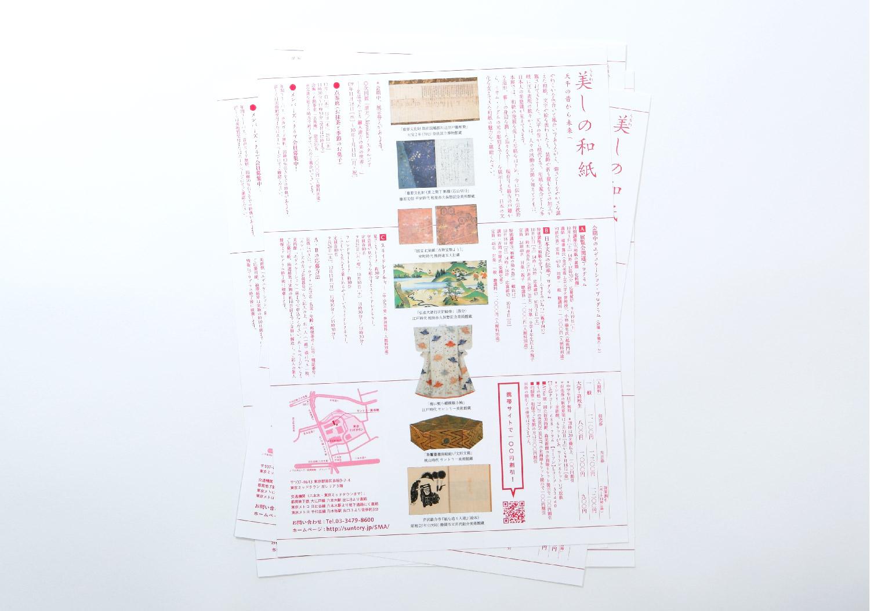 美しの和紙|サントリー美術館_4
