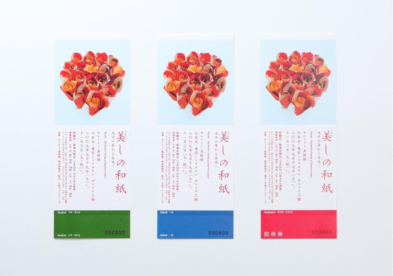 美しの和紙|サントリー美術館_5
