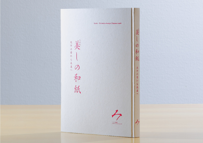 美しの和紙|サントリー美術館_6