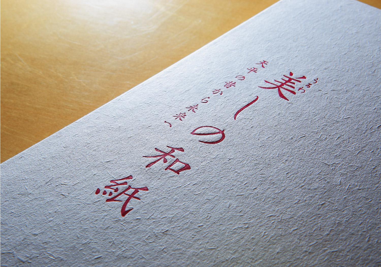 美しの和紙|サントリー美術館_7