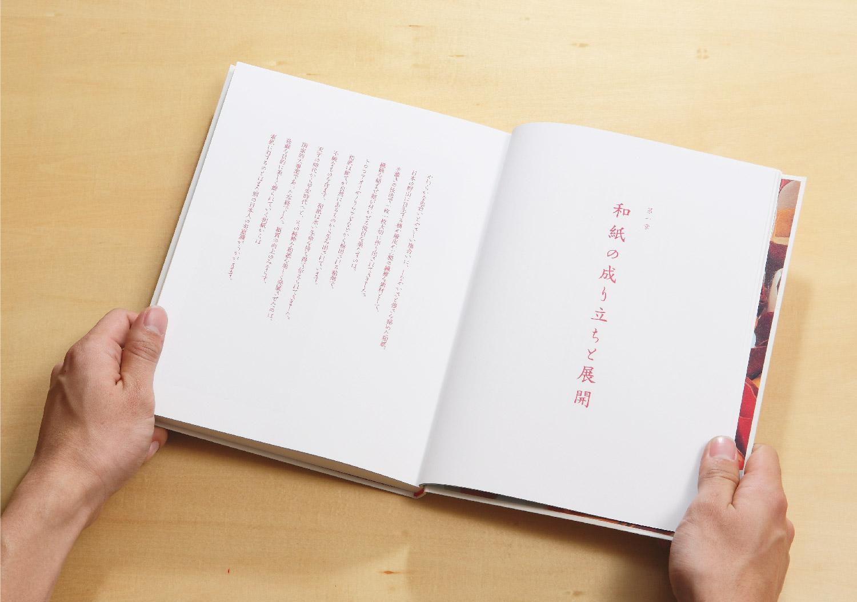 美しの和紙|サントリー美術館_9