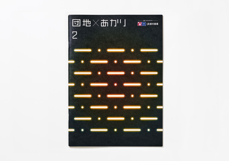 団地×あかり_11