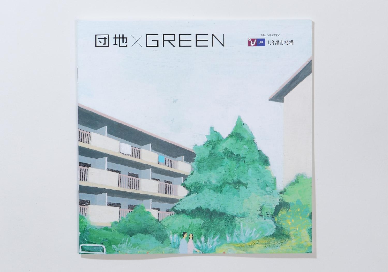 団地×GREEN_1