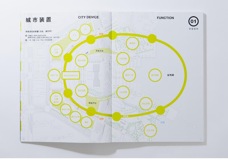 蘇州CBD CONCEPT BOOK_5
