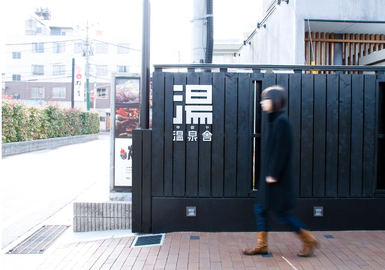 湯田温泉 温泉舎_5