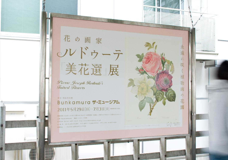 花の画家 ルドゥーテ展|Bunkamura ザ・ミュージアム_2