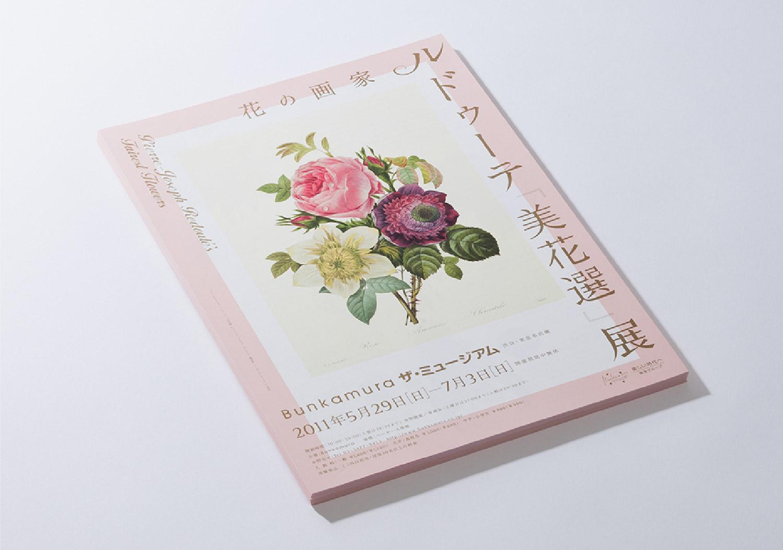 花の画家 ルドゥーテ展|Bunkamura ザ・ミュージアム_4