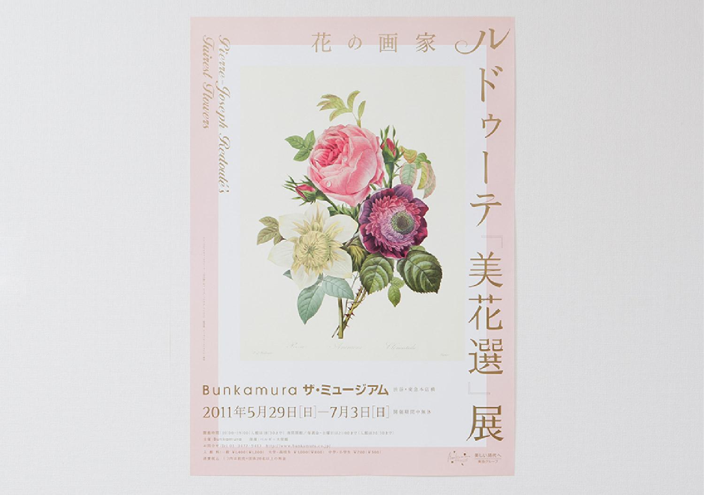 花の画家 ルドゥーテ展|Bunkamura ザ・ミュージアム_6