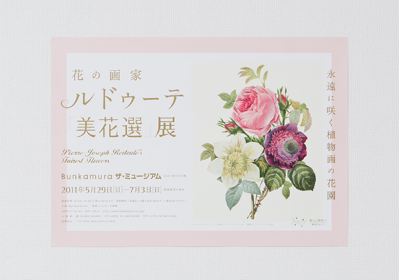 花の画家 ルドゥーテ展|Bunkamura ザ・ミュージアム_7