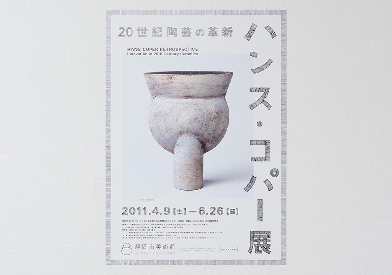 ハンス・コパー展|静岡市美術館_1