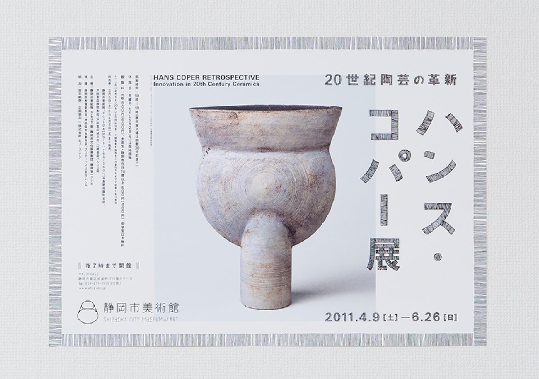 ハンス・コパー展|静岡市美術館_2