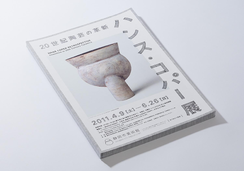 ハンス・コパー展|静岡市美術館_3