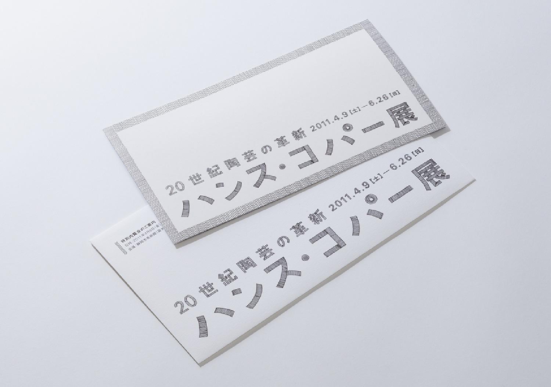 ハンス・コパー展|静岡市美術館_4