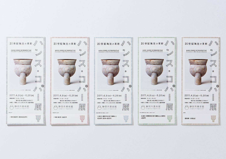 ハンス・コパー展|静岡市美術館_5