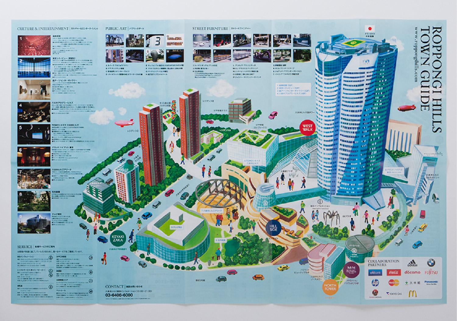 ROPPONGI HILLS TOWN GUIDE_2