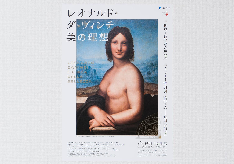 レオナルド・ダ・ヴィンチ 美の理想 静岡市美術館_1