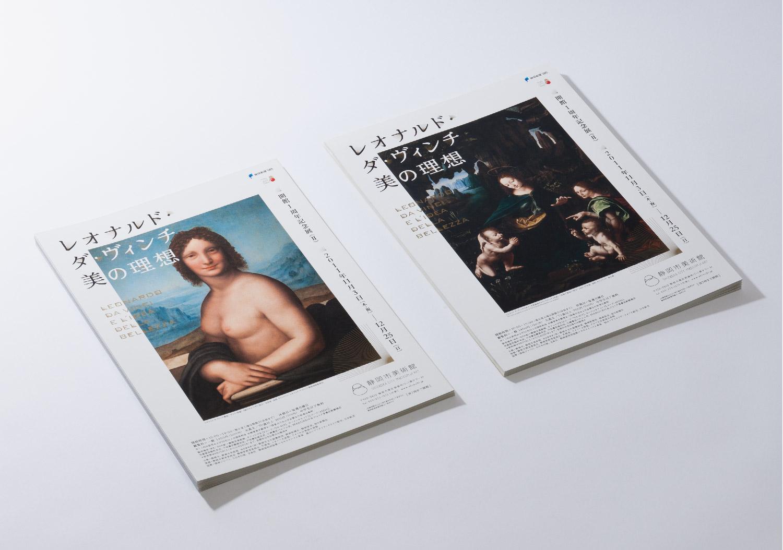 レオナルド・ダ・ヴィンチ 美の理想 静岡市美術館_5