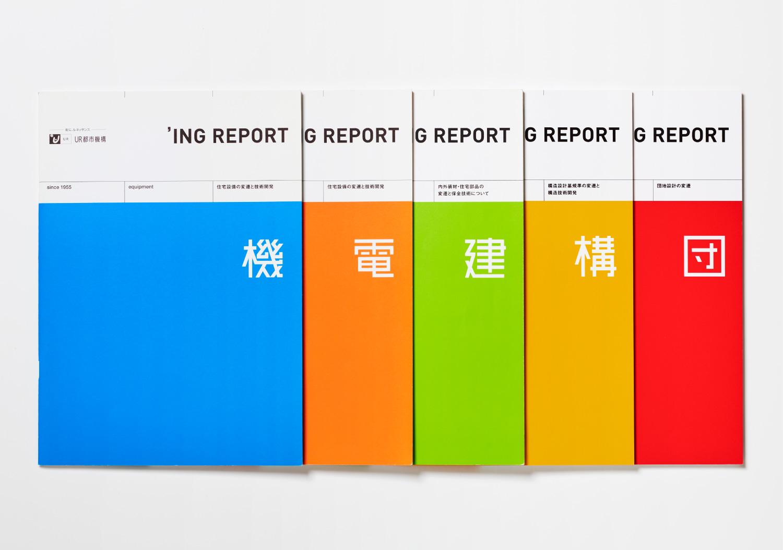UR都市機構 'ING REPORT_1