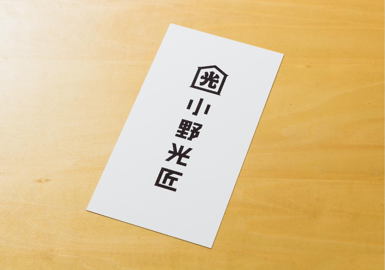 小野光匠_3