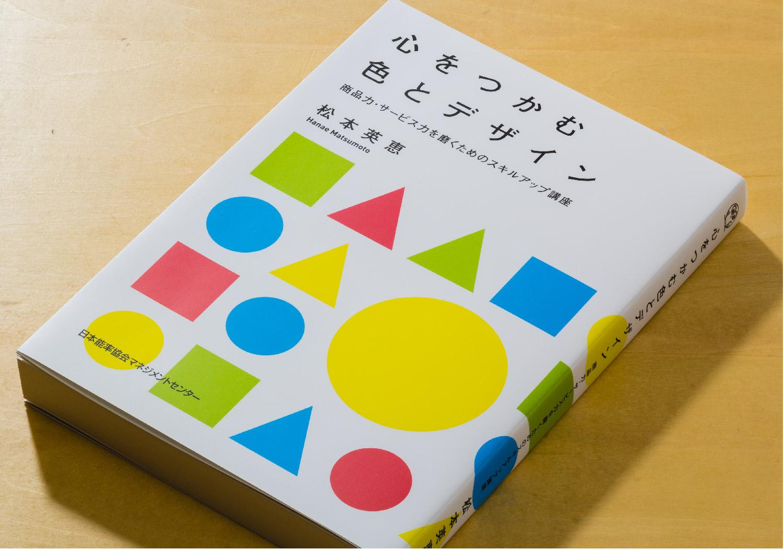 心をつかむ色とデザイン|日本能率協会マネジメントセンター_1
