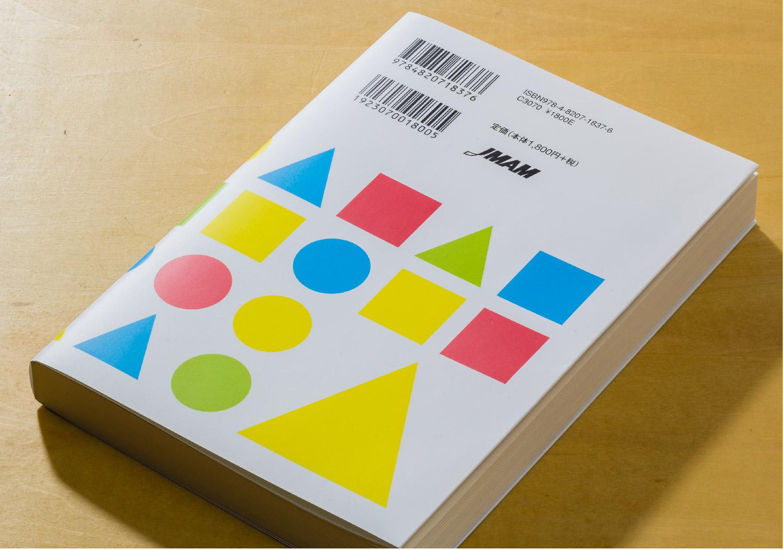 心をつかむ色とデザイン|日本能率協会マネジメントセンター_2