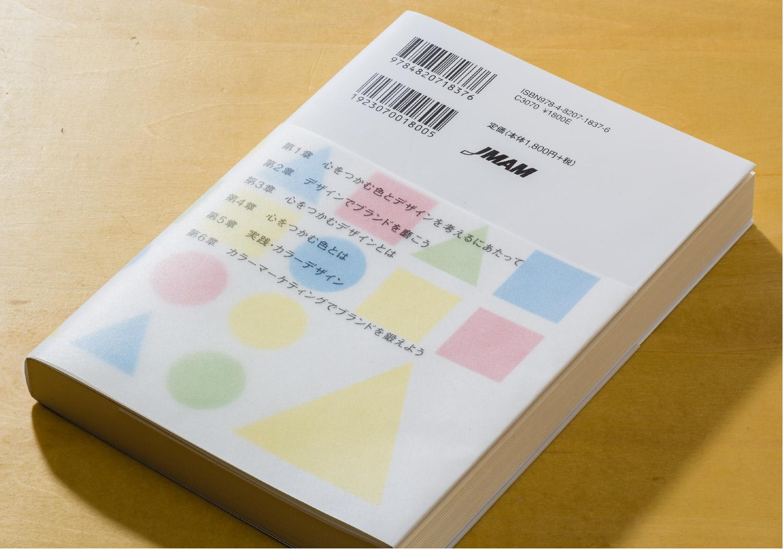 心をつかむ色とデザイン|日本能率協会マネジメントセンター_4