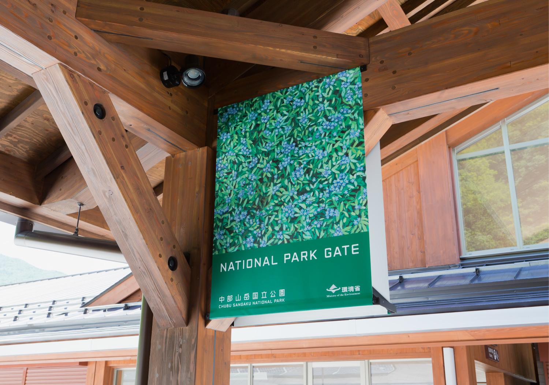 National Park Gate_15