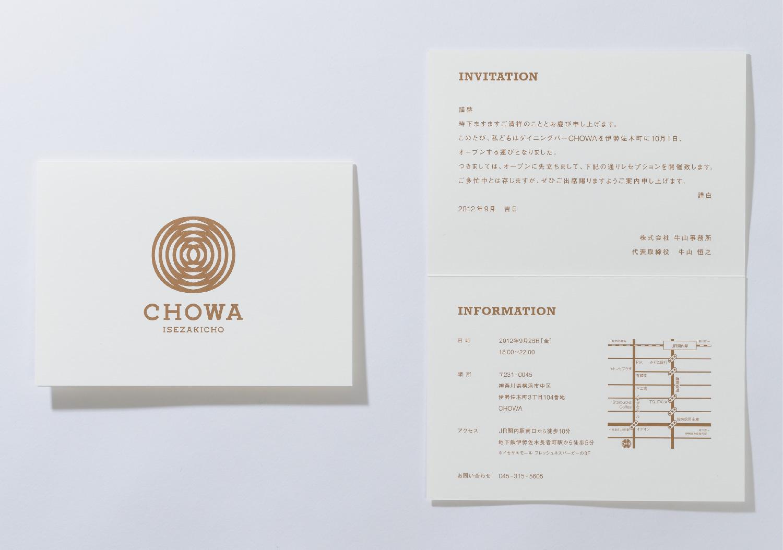 CHOWA_3