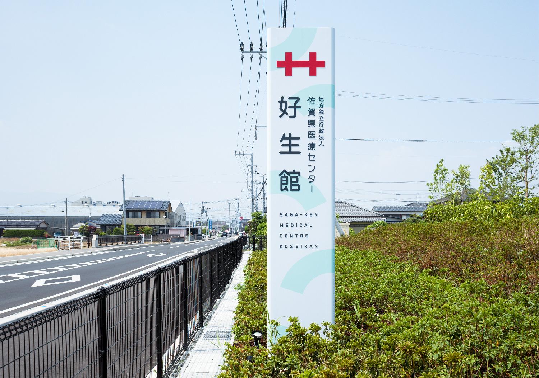 佐賀県医療センター 好生館_13