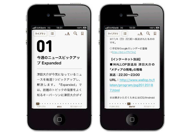 津田大介の「メディアの現場」ePub_21