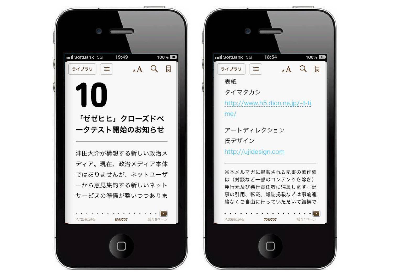 津田大介の「メディアの現場」ePub_22