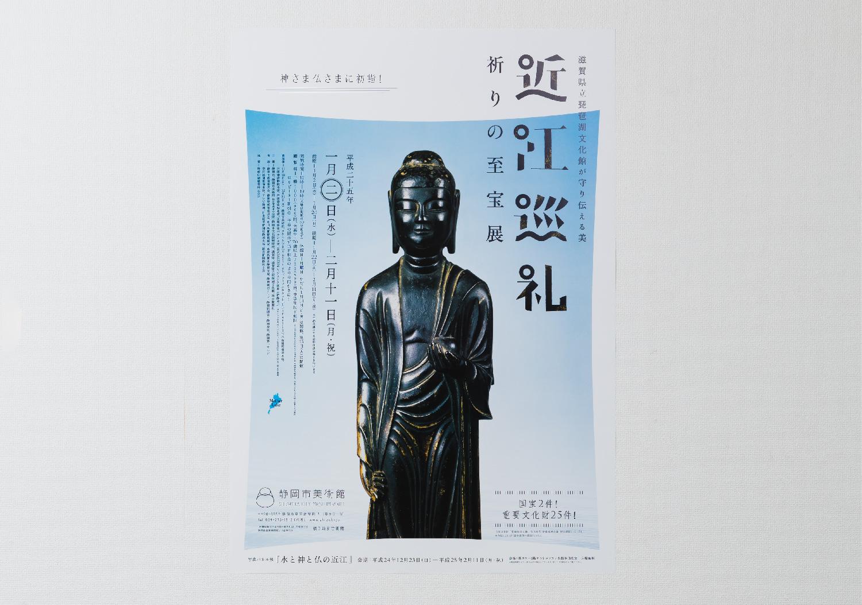 近江巡礼|静岡市美術館_1