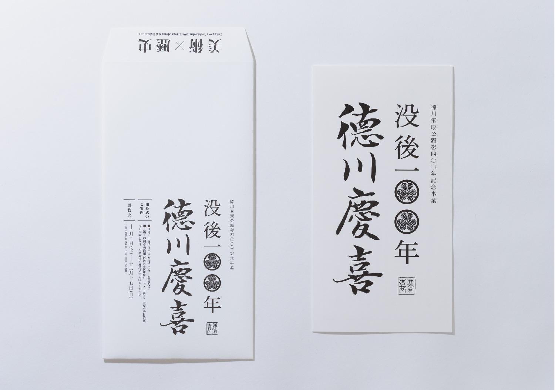 徳川慶喜展|静岡市美術館_7