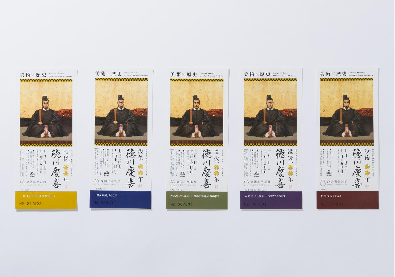 徳川慶喜展|静岡市美術館_8