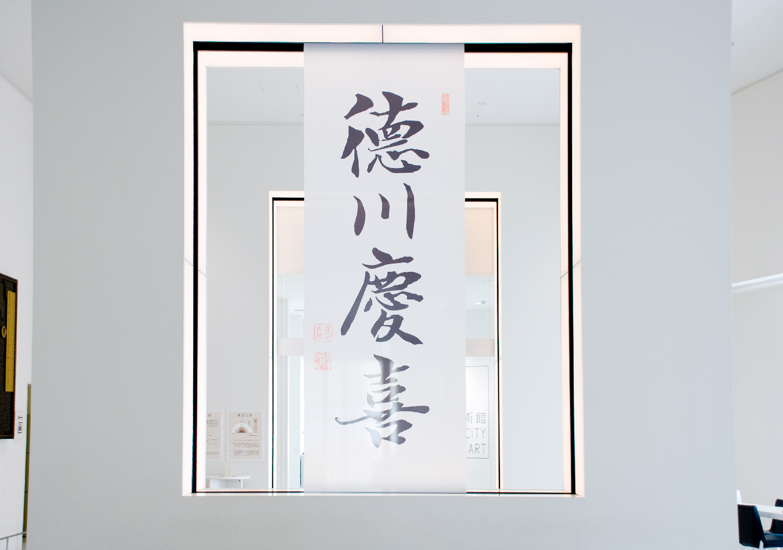 徳川慶喜展|静岡市美術館_9