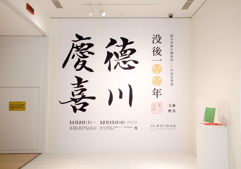 徳川慶喜展|静岡市美術館_10