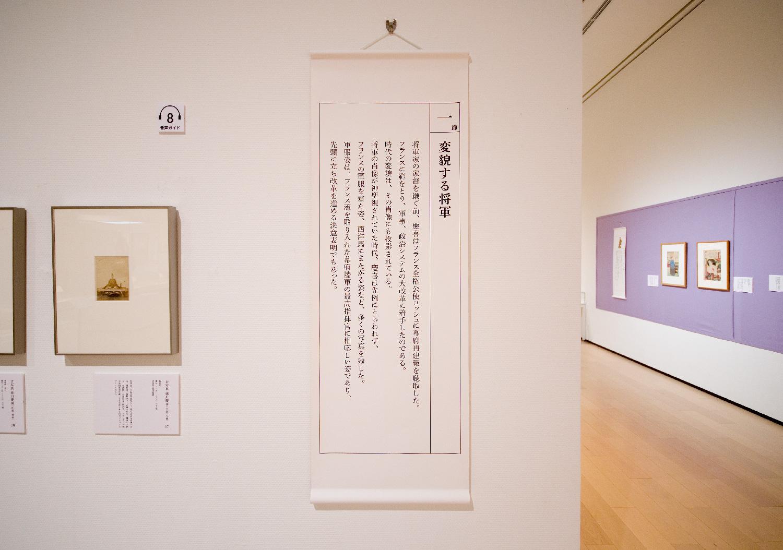 徳川慶喜展|静岡市美術館_12