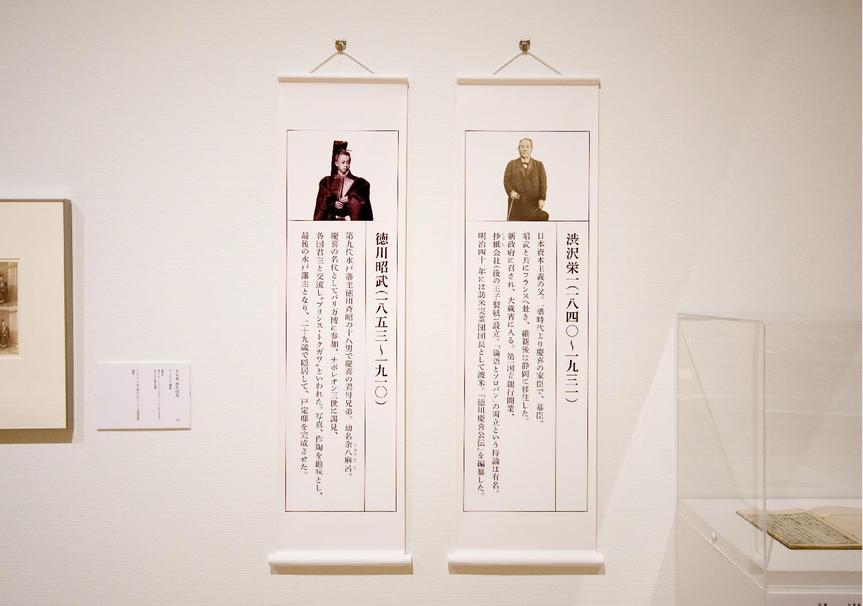 徳川慶喜展|静岡市美術館_14