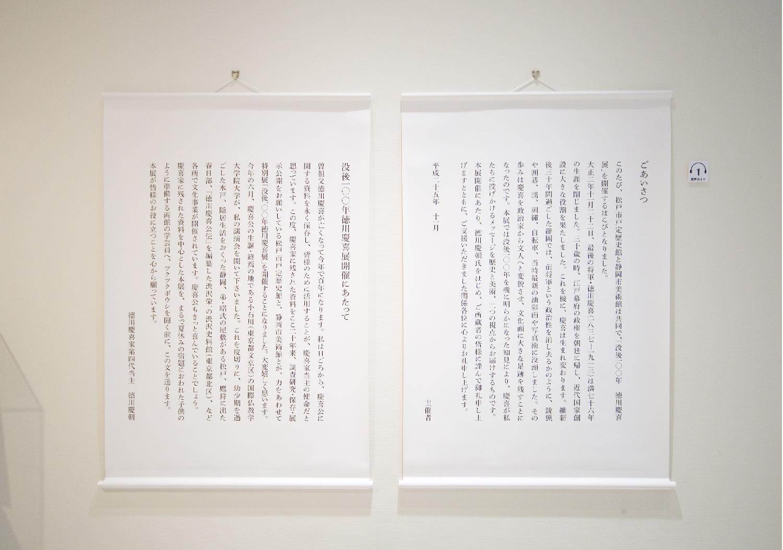 徳川慶喜展|静岡市美術館_17