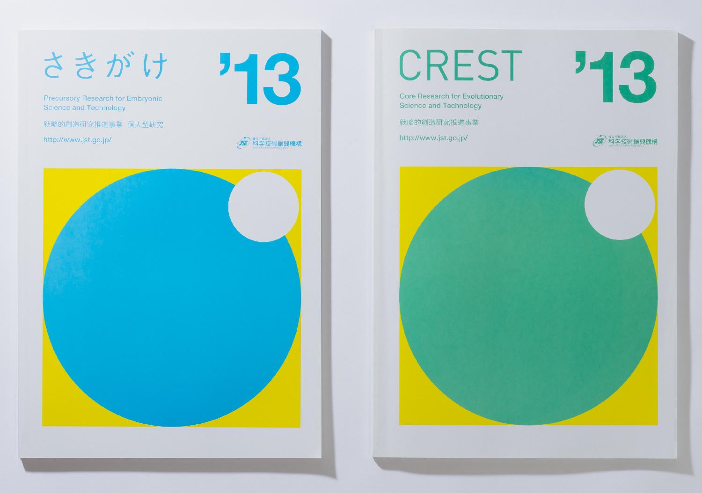 さきがけ CREST 2013_1