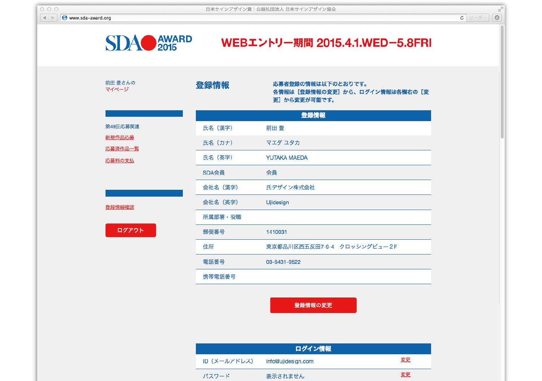 SDA AWARD_6