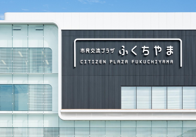 市民交流プラザふくちやま_1