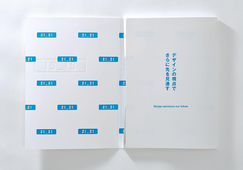 21_21 DESIGN SIGHTパンフレット_3