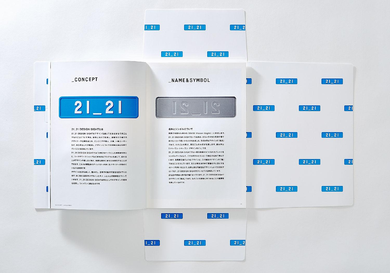 21_21 DESIGN SIGHTパンフレット_5