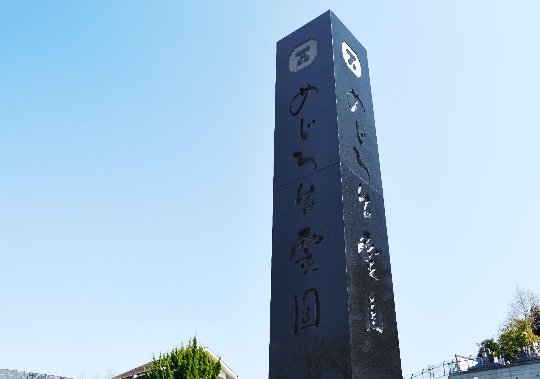 めじろ台霊園_8
