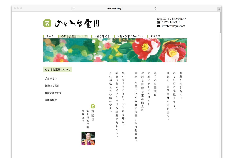 めじろ台霊園_11