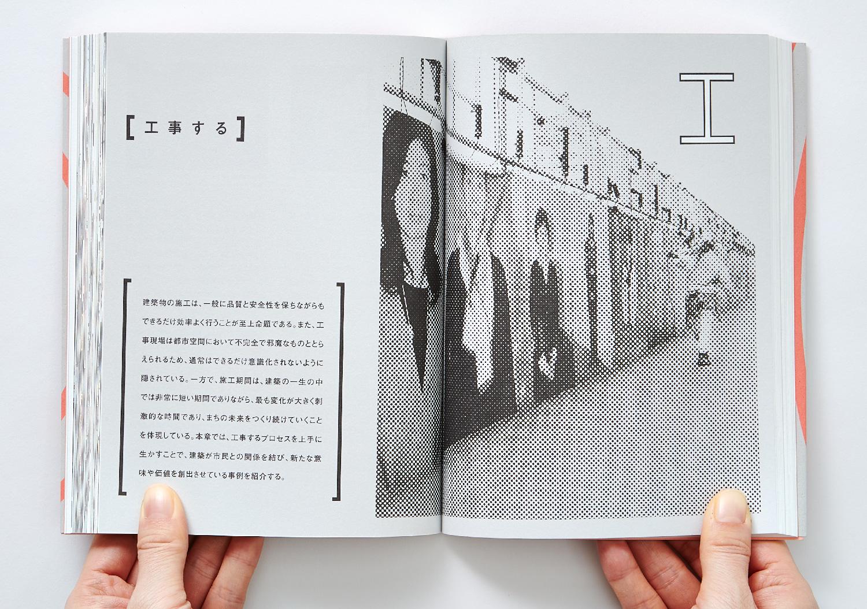 まち建築|彰国社_8