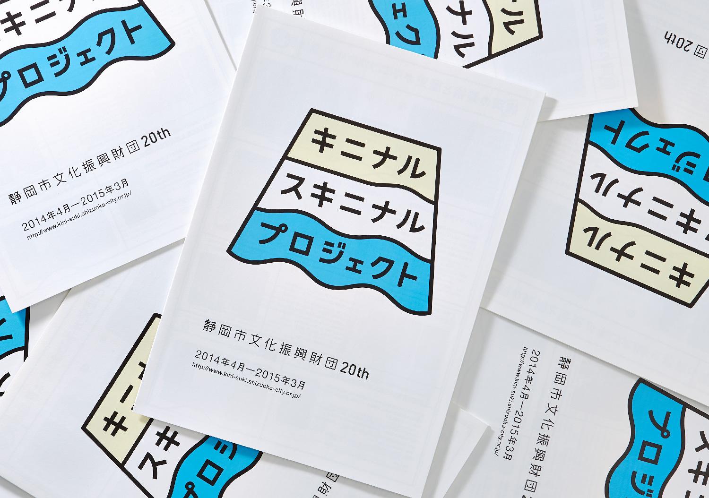 キニナルスキニナルプロジェクト_1