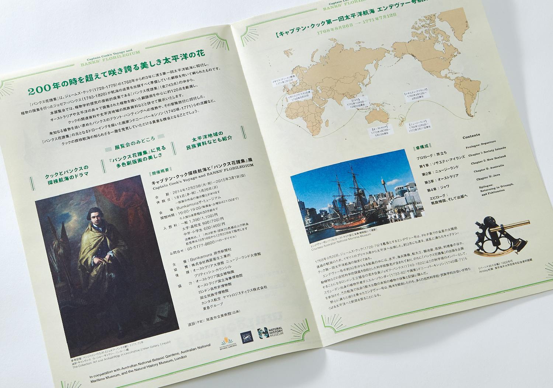 『バンクス花譜集』展|Bunkamura ザ・ミュージアム_6