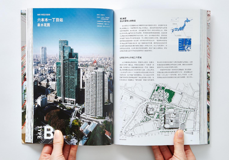 站城一体开发 日建設計_5